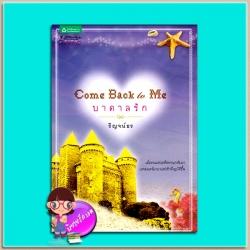 บาดาลรัก (มือสอง) Come Back to Me ริญจน์ธร อรุณ ในเครือ อมรินทร์