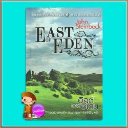อีสต์ ออฟ อีเดน East of Eden จอห์น สไตน์เบ็ค (John Steinbeck) ณรงค์ จันทร์เพ็ญ ไทยควอลิตี้บุ๊คส์