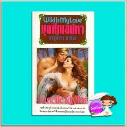 ขุนศึกเสน่หา Wild Is My Love จาเนลล์ เทเลอร์ (Janelle Taylor) กฤติกา ฟองน้ำ
