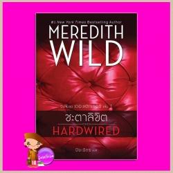 ชะตาลิขิต ชุด เดอะแฮกเกอร์ เล่ม 1 Hardwired (Hacker #1) เมริดิธ ไวลด์ (Meredith Wild) ปิยะฉัตร แก้วกานต์