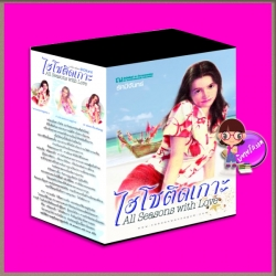 Boxset ไฮโซติดเกาะ All Seasons with Love 3 เรื่อง 6 เล่ม : I สายลมแห่งฤดูหนาว II เปลวแดดกลางฤดูร้อน III ฝนพรำในวสันตฤดู รัศมีจันทร์ ณ บ้านวรรณกรรม