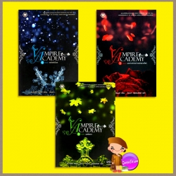 Vampire Academy1-3ตอนองครักษ์กับเจ้าหญิงแวมไพร์:เหมันต์เลือด:จุมพิตเงา Vampire Academy1-3 ริเชลล์ มี้ด(Richelle Mead) ต้องตา สุธรรมรังษี แจ่มใส