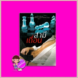 สามีเถื่อน (สภาพ85-95%) ชุด The Billionaire demon's virgin mistress Erotica Vol.2 baiboau baiboau books