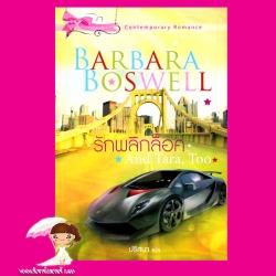 รักพลิกล็อค And Tara' Too บาร์บารา บอสเวลล์( Babara Boswell) ปริศนา เกรซ Grace