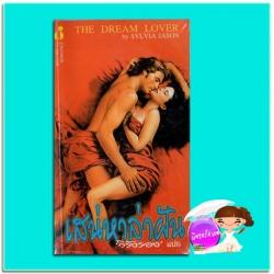 เสน่หาล่าฝัน The Dream Lover ซาบริน่า เจฟฟรีย์ (Sabrina Jeffries) / Sylvia Jason วิรังรอง ฟองน้ำ