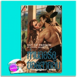 ท่านลอร์ดยอดสายลับ The Dangerous Lord / Out of Passion ซาบริน่า เจฟฟรีย์ (Sabrina Jeffries) / Sylvia Jason อัญญิกา ฟองน้ำ