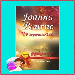 จอมใจสายลับ The Spymaster,Lady Joanna Bourne สุมนทิพย์ คริสตัล พับลิชชิ่ง
