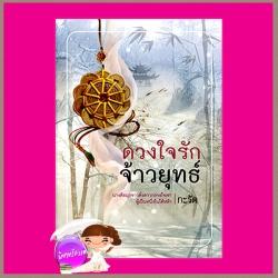 ดวงใจรักจ้าวยุทธ์ (ดาริกากลางใจ)ชุด กะรัตนิยายจีน (ชุดสิ้นแสงรังสิมา ดาริกากลางใจ หากฟ้าไร้เมฆินทร์ ฤาศศินอำพราง) กะรัต คำต่อคำ