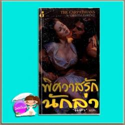 พิศวาสรักนักล่า Dark Guardian/The Carpatians คริสติน ฟีแฮน (Christine Feehan)/Christina Florence นิรชา ฟองน้ำ