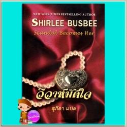 วิวาห์มัดใจ Scandal Becomes Her เชอร์ลี่ บัสบี(Shirlee Busbee) สุภิดา คริสตัล พับลิชชิ่ง