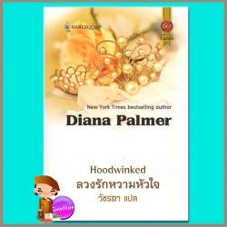 ลวงรักหวามหัวใจ Hoodwinked ไดอาน่า ปาล์มเมอร์ (Diana Palmer) วัชรตา สมใจบุ๊คส์