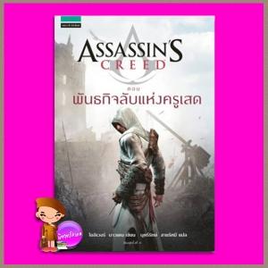 Assassin's Creed ตอน พันธกิจลับแห่งครูเสด Assassin's Creed: The Secret Crusade (Assassin's Creed, #3) โอลิเวอร์ บาวเดน Oliver Bowden บุตรีรักษ์ สายรัศมี แพรว ในเครืออมรินทร์