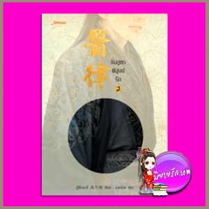 ชันสูตรพิสูจน์รัก เล่ม 2 อู๋เชียนอวี่ 吳千語 เม่นน้อย แจ่มใส มากกว่ารัก