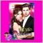 ทาสรักจอมอหังการ ชุด หวานรักกาสิโน กัณฑ์กนิษฐ์ ไลต์ ออฟ เลิฟ Light of Love Books thumbnail 1