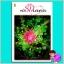 หนี้รักกับดักหัวใจ (มือสอง) (สภาพ85-95%) อรพิชชา กรีนมายด์ บุ๊คส์ Green Mind Publishing thumbnail 1