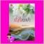 หัวใจห่มฟ้า ชุด แฝดสามบ้านดำรงสกุลพิพัฒน์ อินเอวา ซูการ์บีท Sugar Beat ในเครือ สถาพรบุ๊คส์ thumbnail 1