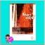มนตราปาปิรุส (มือสอง) ชุด จรดรัก ณ ผืนทราย ฌามิวอาห์ แจ่มใส thumbnail 1
