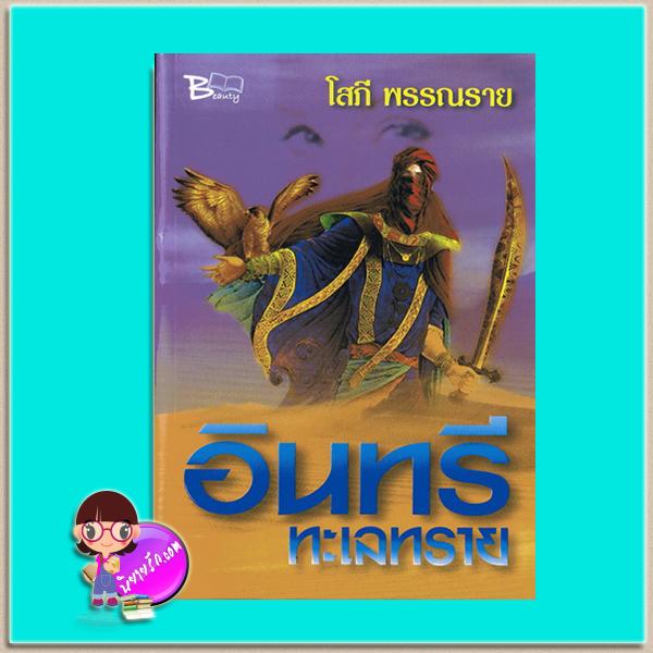 อินทรีทะเลทราย (มือสอง) (สภาพ85-95%) โสภี พรรณราย บิวตี้บุ๊ค Beauty Book