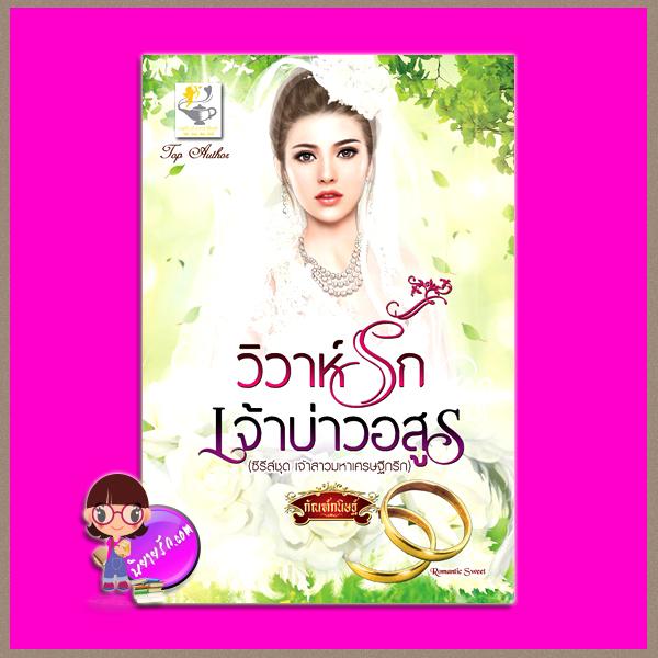 วิวาห์รักเจ้าบ่าวอสูร ชุด เจ้าสาวมหาเศรษฐีกรีก กัณฑ์กนิษฐ์ ไลต์ ออฟ เลิฟ Light of Love Books
