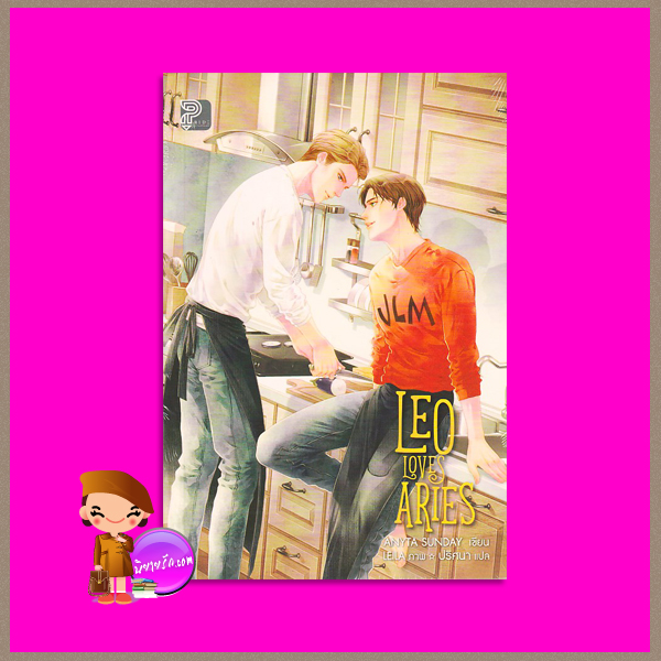Leo Loves Aries (Signs of Love #1) เอนิต้า ซันเดย์ (Anyta Sunday) ปริศนา Pride ไพรด์ ในเครือแก้วกานต์