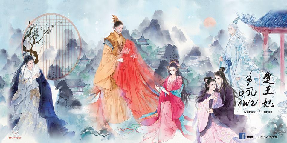 ฉู่หวังเฟย ชายาสองวิญญาณ เล่ม 1-5 (เล่มจบ) 楚王妃 หนิงเอ๋อร์ (宁儿) เฉินซี แจ่มใส มากกว่ารัก นิยายโรมานซ์ นิยายรัก นิยายแปล นิยายจีน นิยายจีนโบราณ นิยายแฟนตาซี นิยายแนวเทพเซียน นิยายซาบซึ้งตรึงใจ นิยายข้ามเวลา