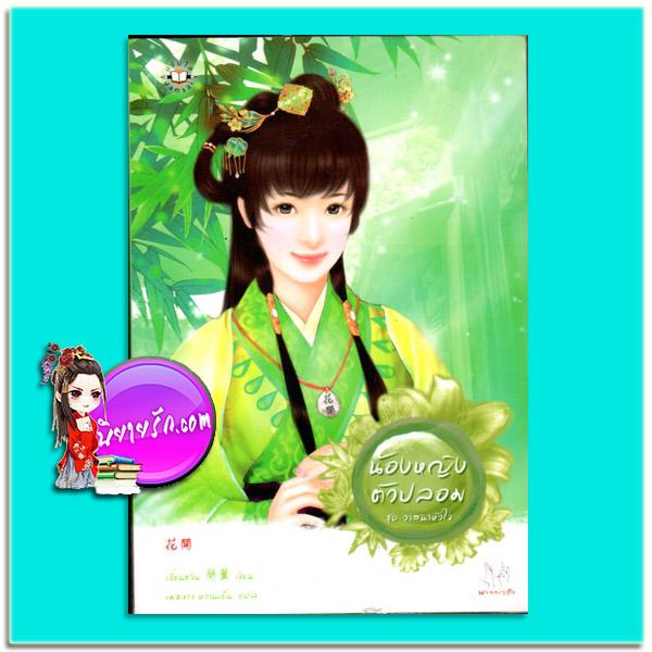 น้องหญิงตัวปลอม ชุด วาสนาหัวใจ เจี่ยนซวิน เมฆขาว หวานเย็น แจ่มใส มากกว่ารัก
