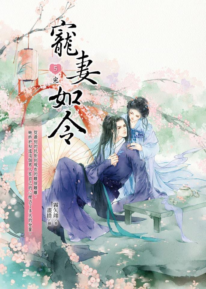 ภรรยายอดดวงใจ เล่ม 5 (Pre-Order) Wu Shi Yi เขียน กิล แปล แฮปปี้ บานาน่า << สินค้าเปิดสั่งจอง (Pre-Order) ขอความร่วมมือ งดสั่งสินค้านี้ร่วมกับรายการอื่น >>