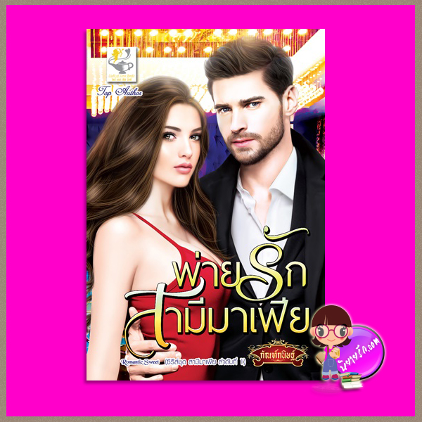 พ่ายรักสามีมาเฟีย ชุด สามีมาเฟีย ลำดับที่1 กัณฑ์กนิษฐ์ ไลต์ ออฟ เลิฟ Light of Love Books