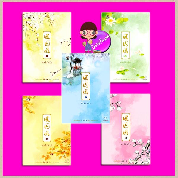 หงส์ขังรัก เล่ม 1-5 凤囚凰 เทียนอีโหย่วเฟิง พริกหอม แจ่มใส มากกว่ารัก
