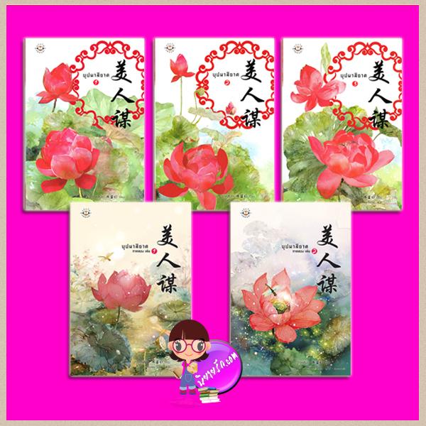 บุปผาสีชาด ภาคหนึ่ง-สอง (ห้าเล่มจบ) 美人谋 ปิงหลันซา (冰蓝纱) แจ่มใส มากกว่ารัก