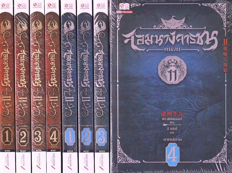 จอมนางจารชน หน่วย 11 ภาคต้น เล่ม 1-4 + ภาคปลาย เล่ม 1-4 11处特工皇妃 เซียวเซียงตงเอ๋อร์ ( 潇湘冬儿) ลี หลินลี่ สยามอินเตอร์บุ๊คส์ นิยายแปล นิยายจีนโบราณ นิยายชุด นิยายแฟนตาซี นิยายย้อนเวลา ถูกซื้อลิขสิทธิ์ไปสร้างไปเป็นซีรี่ส์