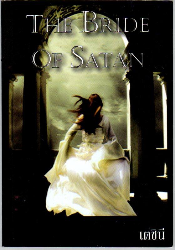 เจ้าสาวของซาตาน(มือสอง) THE BRIDE OF SATAN เตชินี ทำมือ คลังนิยาย นิยายรัก นิยายโรมานซ์ นิยายมือสอง นิยายความรัก นิยายจอมมาร นิยายซาตาน นิยายแฟนตาซี