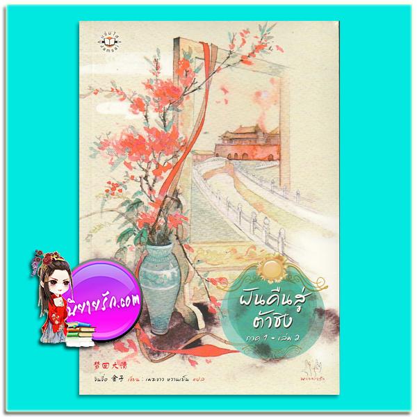 ฝันคืนสู่ต้าชิง ภาค 1 เล่ม 2 梦回大清 จินจื่อ (金子) เมฆขาว หวานเย็น แจ่มใส มากกว่ารัก
