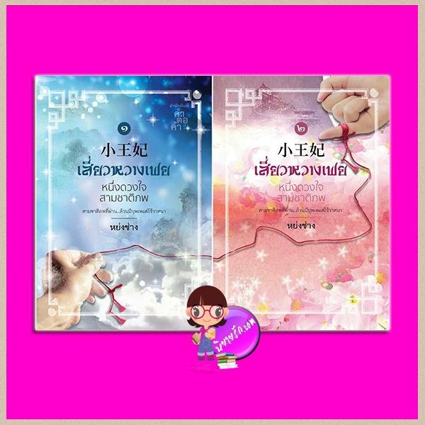 เสี่ยวหวางเฟย หนึ่งดวงใจ สามชาติภพ หย่งช่าง คำต่อคำ ในเครือ dbooksgroup คลังนิยาย นิยายรัก นิยายโรมานซ์ นิยายมือสอง หนังสือนิยาย นิยายความรัก นิยายรักโรแมนติก นิยายจีน นิยายจีนโบราณ นิยายข้ามภพ