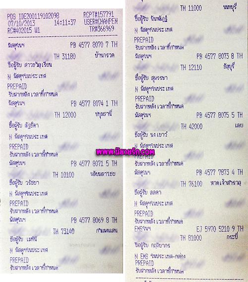 ใบเสร็จส่งนิยายจากการขายนิยายในคลังนิยายองเว็บนิยายรักซึ่งส่วนใหญ่เป็นนิยายไทย