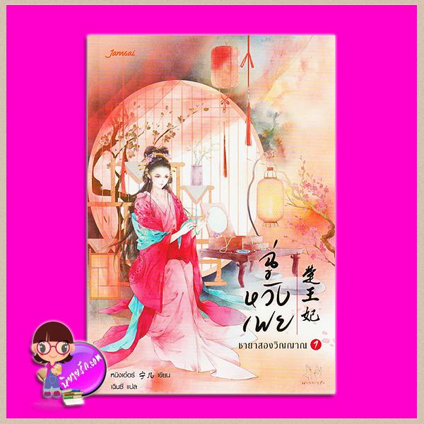 ฉู่หวังเฟย ชายาสองวิญญาณ เล่ม 1 楚王妃 หนิงเอ๋อร์ (宁儿) เฉินซี แจ่มใส มากกว่ารัก