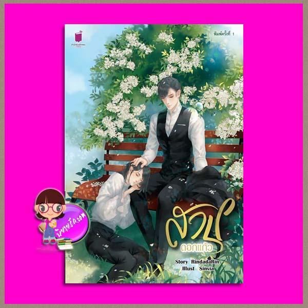 สาปดอกแก้ว (Pre-Order) RindadaRin (รินดา-ว-ดารินทร์) รักคุณ Rakkun Publishing << สินค้าเปิดสั่งจอง (Pre-Order) ขอความร่วมมือ งดสั่งสินค้านี้ร่วมกับรายการอื่น >> หนังสือออก 31 ก.ค. 61