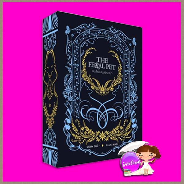 Boxset The Feral Pet ผมเลี้ยงมนุษย์หมาป่า (Pre-Order) Honey's Novel รักคุณ << สินค้าเปิดสั่งจอง (Pre-Order) ขอความร่วมมือ งดสั่งสินค้านี้ร่วมกับรายการอื่น >> หนังสือออก ต้น .ค. 61