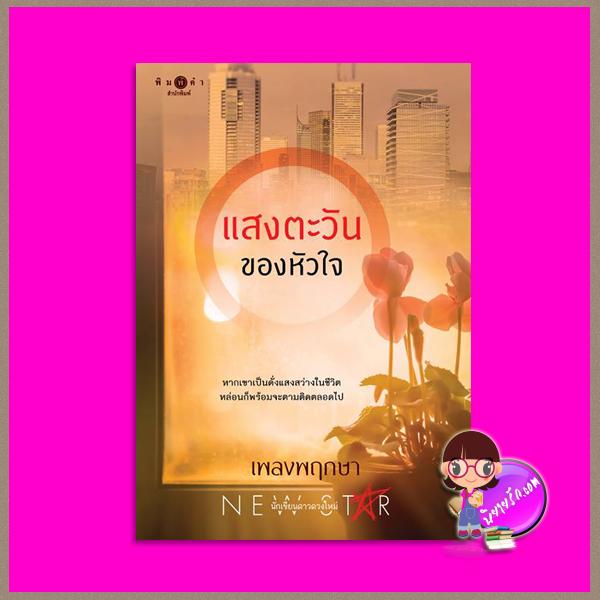 แสงตะวันของหัวใจ (Pre-Order) เพลงพฤกษา พิมพ์คำ Pimkham ในเครือ สถาพรบุ๊คส์ << สินค้าเปิดสั่งจอง (Pre-Order) ขอความร่วมมือ งดสั่งสินค้านี้ร่วมกับรายการอื่น >> หนังสือออก ปลาย ม.ค. 61