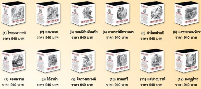 Box set เพชรพระอุมา เล่ม1-48 พนมเทียน ณ บ้านวรรณกรรม คลังนิยาย นิยาย นิยาย 20 นิยายรัก นิยายโรมานซ์ นิยายมือสอง นิยายความรัก นิยายรักซึ้งๆ นิยายรักโรแมนติก นิยายแฟนตาซี