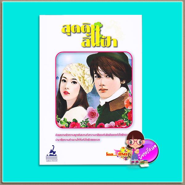 สุดดินสิ้นฟ้า (มือสอง) ศิรดารา สบายดี sabai D Book