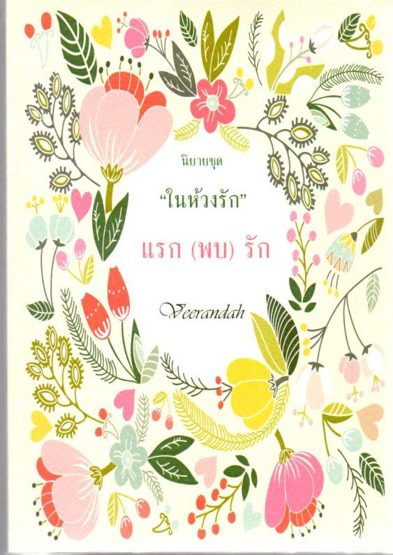 แรก(พบ)รัก ชุด ในห้วงรัก veerandah(วีรันดา) ทำมือ คลังนิยาย นิยายรัก นิยายโรมานซ์ นิยายมือสอง ยายความรัก นิยายรักโรแมนติก นิยายรักหวานแหวว