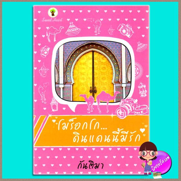 โมร็อกโก...ดินแดนนี้มีรัก (มือสอง) (สภาพ85-95%) ชุด ลัดฟ้าไปหารัก The journey of love กันติมา กรีนมายด์ บุ๊คส์ Green Mind Publishing