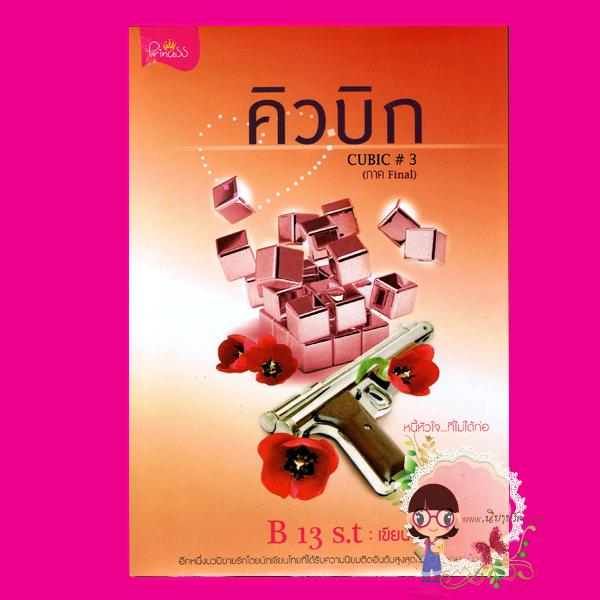 CUBIC FINAL คิวบิก เล่ม3 B13s.t ปริ๊นเซส ในเครือ สถาพรบุ๊ค คลังนิยาย นิยายน่าอ่าน นิยาย 20 นิยายรักโรแมนติก บู๊ตื่นเต้น