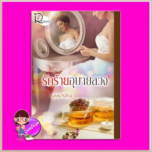 รักร้ายอุบายลวง บุษบาบัณ โรแมนติค พับลิชชิ่ง Romantic Publishing