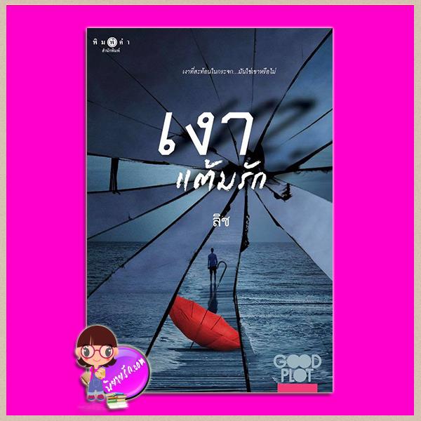 เงาแต้มรัก ลิซ พิมพ์คำ Pimkham ในเครือ สถาพรบุ๊คส์