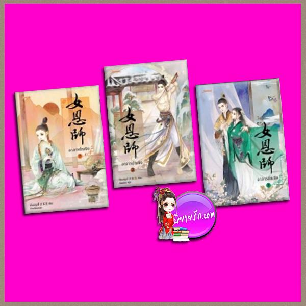 อาจารย์หญิง เล่ม 1-3 จบ เทียนหรูอวี้ แต่ง ถังเจวียน แปล แจ่มใส มากกว่ารัก