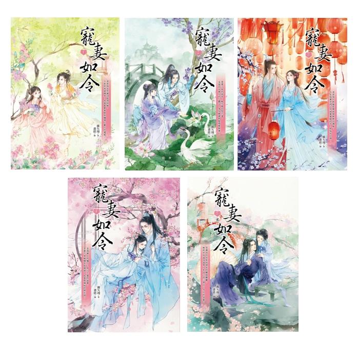 ภรรยายอดดวงใจ เล่ม 1-5 (Pre-Order) Wu Shi Yi เขียน กิล แปล แฮปปี้ บานาน่า << สินค้าเปิดสั่งจอง (Pre-Order) ขอความร่วมมือ งดสั่งสินค้านี้ร่วมกับรายการอื่น >>