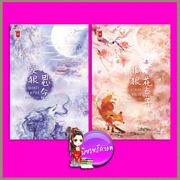 ชุด เจ้าสาวลวงรัก 2 เล่ม (Pre-Order) : 1.หมาป่าร่ายรัก 2.จิ้งจอกร้อยเล่ห์ ฝูหลง รักคุณ Rakkun Publishing << สินค้าเปิดสั่งจอง (Pre-Order) ขอความร่วมมือ งดสั่งสินค้านี้ร่วมกับรายการอื่น >> หนังสือออก 25-28 ส.ค. 61