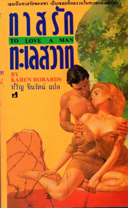 ทาสรักทะเลสวาท พิมพ์ 1To Love a Man คาเรน โรบาร์ด (Karen Robards) ปริญ ชินรัตน์ ฟองน้ำ